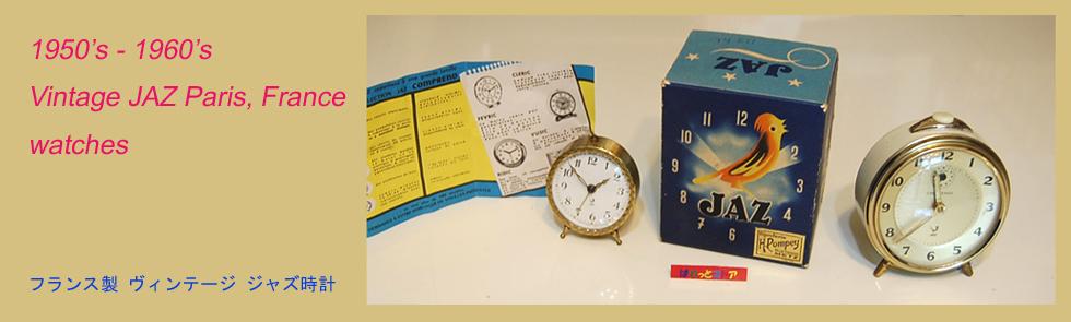 懐かしのフランス・ヴィンテージ時計 JAZ