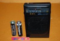 遊歩人 『通勤快音』3バンド(FM/AM/TV)ポケットラジオ受信機 1994年・日本製品