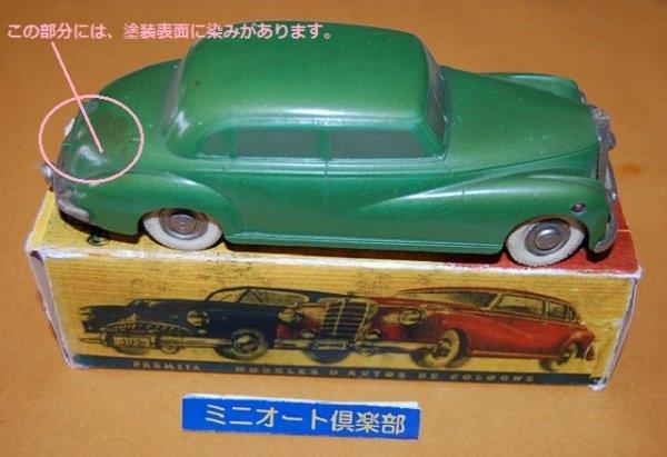 画像2: 占領下のドイツ製・PRAMETA/プラメタ No.2 Mercedes Benz 300D 1951年式・Made in Germany Brit. Zone・当時物