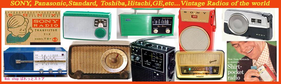 懐かしのヴィンテージ ラジオ受信機