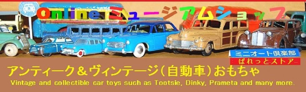 アンティーク&ヴィンテージ(自動車)おもちゃ